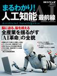まるわかり! 人工知能 最前線-電子書籍