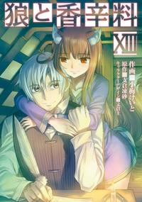 狼と香辛料(13)-電子書籍