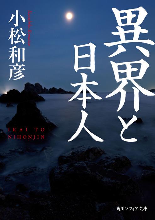 異界と日本人拡大写真