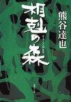 相剋の森-電子書籍