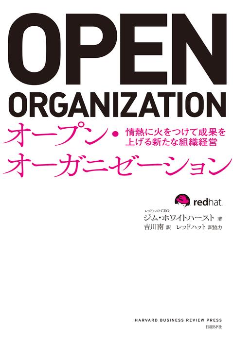 オープン・オーガニゼーション 情熱に火をつけて成果を上げる新たな組織経営-電子書籍-拡大画像