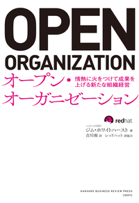 オープン・オーガニゼーション 情熱に火をつけて成果を上げる新たな組織経営