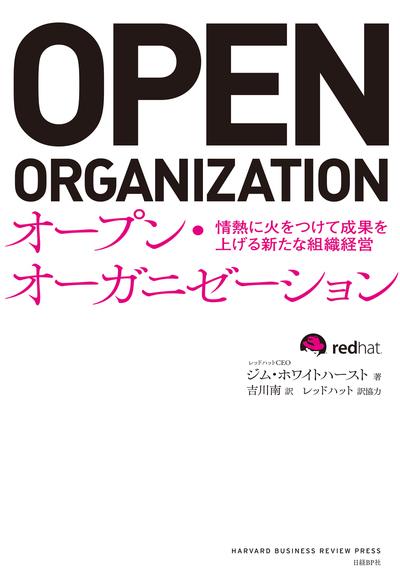 オープン・オーガニゼーション 情熱に火をつけて成果を上げる新たな組織経営-電子書籍
