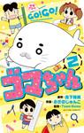 少年アシベ GO! GO! ゴマちゃん / 2-電子書籍