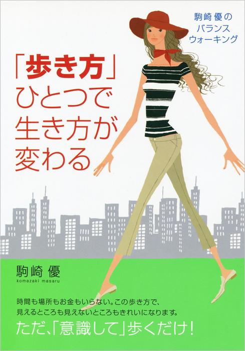 「歩き方」ひとつで生き方が変わる-電子書籍-拡大画像