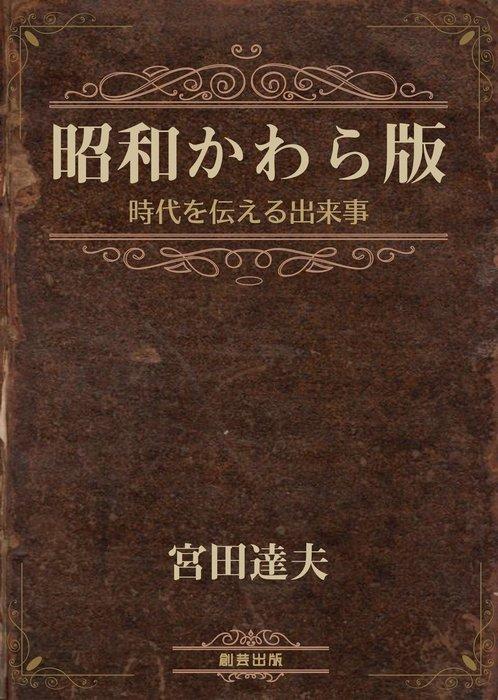 昭和かわら版-電子書籍-拡大画像
