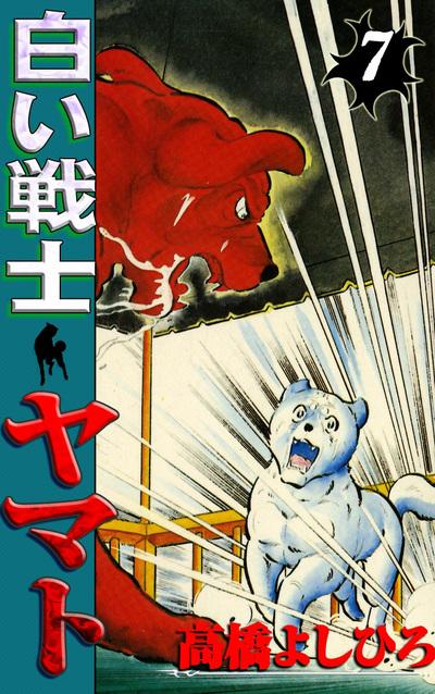 白い戦士ヤマト 第7巻-電子書籍