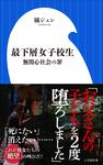 最下層女子校生~無関心社会の罪~(小学館新書)-電子書籍