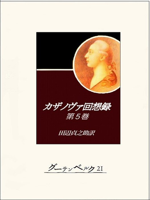 カザノヴァ回想録(第五巻)拡大写真