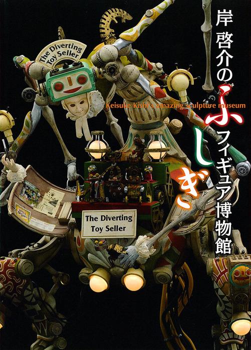 岸啓介のふしぎフィギュア博物館拡大写真