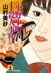 小野小町殺人事件-電子書籍