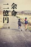 余命二億円-電子書籍