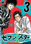 セブン☆スター(3)-電子書籍