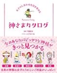 女子のしあわせを引き寄せる 神さまカタログ-電子書籍