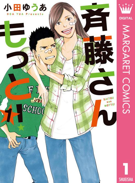 斉藤さん もっと! 1-電子書籍-拡大画像