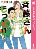 「斉藤さん もっと!(マーガレットコミックスDIGITAL)」シリーズ