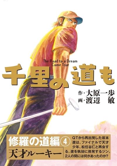 千里の道も 修羅の道編(4) 天才ルーキー-電子書籍