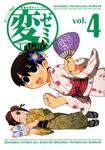 変ゼミ(4)-電子書籍