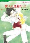 愛人と逃避行 2-電子書籍