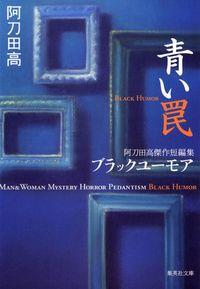 青い罠 阿刀田高傑作短編集 ブラックユーモア-電子書籍