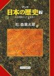 マンガ日本の歴史7(古代篇) - 大仏開眼から平安遷都へ-電子書籍