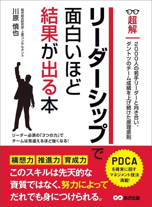 リーダーシップで面白いほど結果が出る本 (ビジネスベーシック「超解」シリーズ)拡大写真