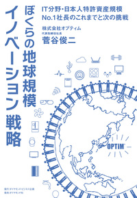 ぼくらの地球規模イノベーション戦略-電子書籍