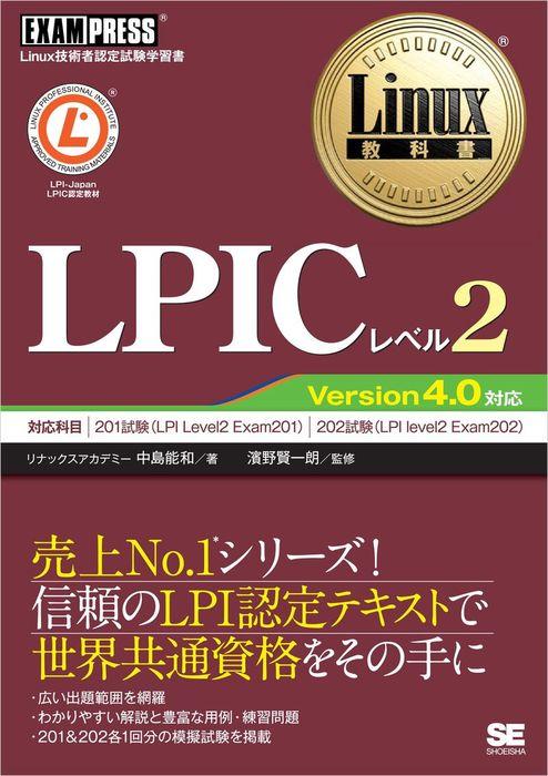 Linux教科書 LPICレベル2 Version4.0対応拡大写真