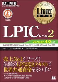 Linux教科書 LPICレベル2 Version4.0対応-電子書籍