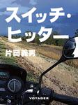 スイッチ・ヒッター-電子書籍