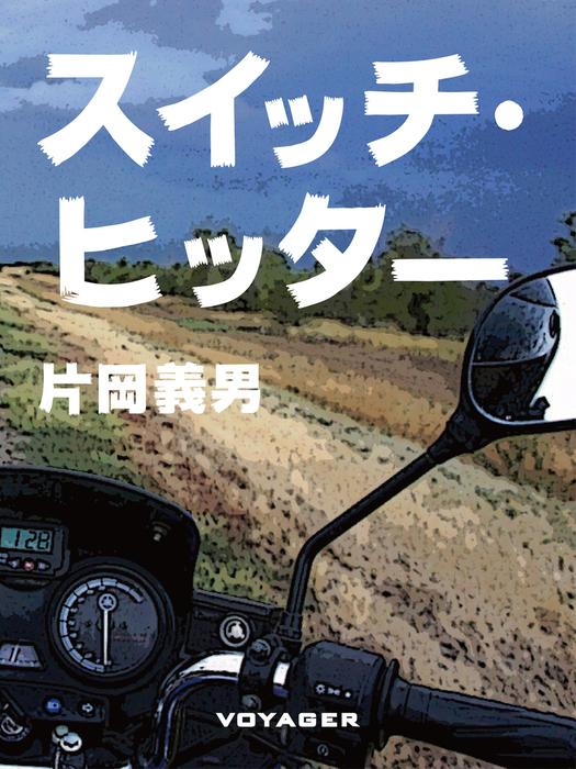 スイッチ・ヒッター拡大写真