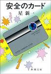 安全のカード-電子書籍
