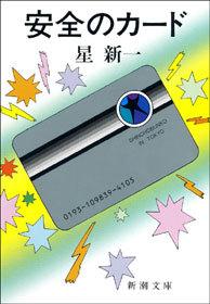 安全のカード