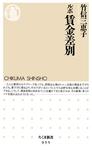 ルポ 賃金差別-電子書籍