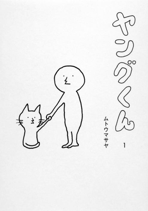 ヤングくん-電子書籍-拡大画像