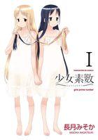 「少女素数(まんがタイムKRコミックス)」シリーズ