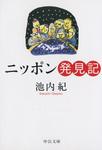 ニッポン発見記-電子書籍