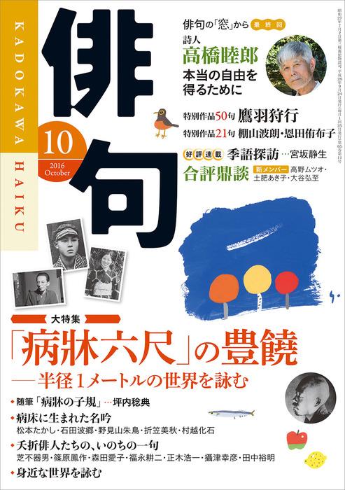 俳句 28年10月号-電子書籍-拡大画像
