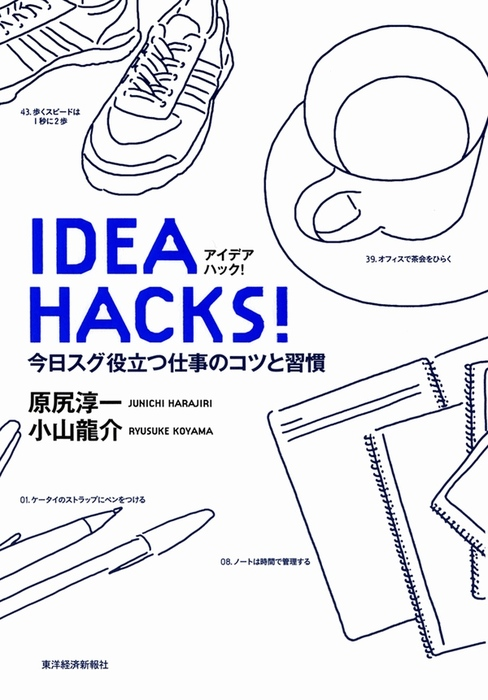 IDEA HACKS! 今日スグ役立つ仕事のコツと習慣拡大写真