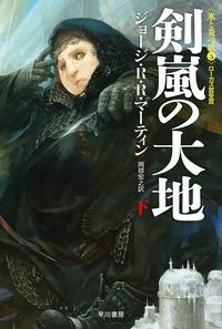剣嵐の大地(下)