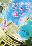 空をサカナが泳ぐ頃-電子書籍