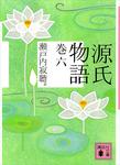 源氏物語 巻六-電子書籍