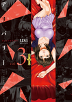 デリバリー 3巻-電子書籍