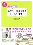 仕事がはかどる デスクワーク&整理術のルールとマナー ビジネスいらすとれいてっど-電子書籍