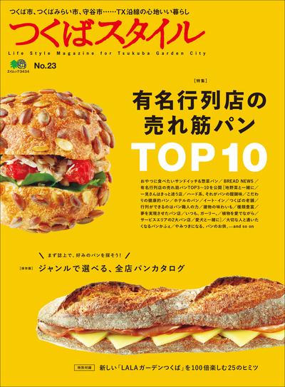 つくばスタイル No.23-電子書籍