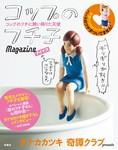 コップのフチ子 Magazineマイナス-電子書籍
