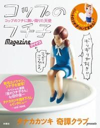 コップのフチ子 Magazineマイナス