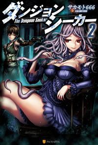 ダンジョンシーカー2-電子書籍