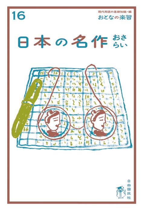 おとなの楽習 (16) 日本の名作 おさらい拡大写真