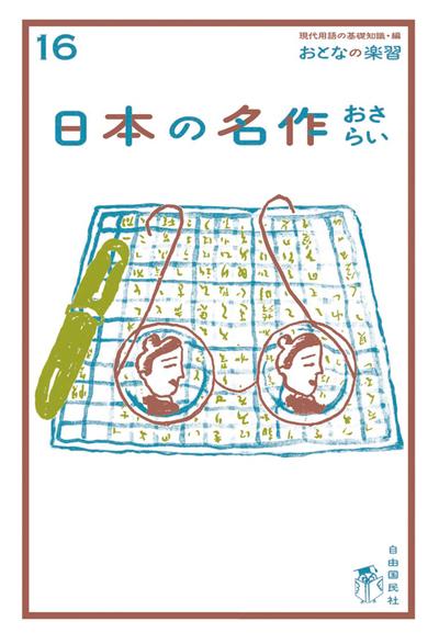 おとなの楽習 (16) 日本の名作 おさらい-電子書籍